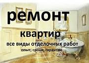 Ремонт квартир,  офисов,  коттеджей : в Слуцке и районе